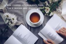 Напишу текст для вашей песни 30 - kwork.ru