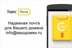 Почта вашего домена в интерфейсе яндекса 24 - kwork.ru