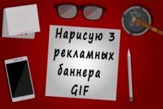 Рекламный баннер 20 - kwork.ru
