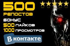 Продвину 2000 просмотров к вашей записи Вконтакте 10 - kwork.ru