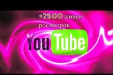 +2000 просмотров с удержанием вашего видео на youtube 16 - kwork.ru