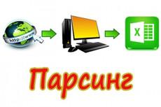 Парсинг яндекс картинок 12 - kwork.ru