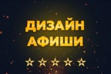 Сделаю макет листовки. Подготовка к печати 62 - kwork.ru