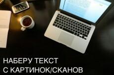 выполню рерайт текстов 3 - kwork.ru