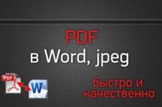 Конвертация текстовых файлов PDF, RTF, WORD и иных форматов 8 - kwork.ru