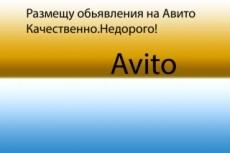 Сделаю рассылку по авито 20 - kwork.ru