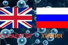 Помогу решить несколько школьных задач по химии 16 - kwork.ru