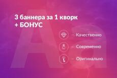 Создам  2 варианта одного баннера 9 - kwork.ru