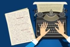 Напишу интересную статью. Тема - IT, гаджеты, ПО 12 - kwork.ru