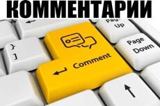 Рерайтинг статей, повышение уникальности текстов, быстро и качественно 19 - kwork.ru