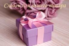 Нейминг 27 - kwork.ru