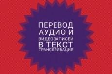 Наберу аудио/видео/печатный текст 18 - kwork.ru