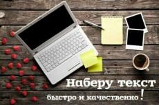 Напечатаю текст в текстовом редакторе с картинок, фото, сканов 8 - kwork.ru