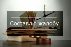 письменно проконсультирую 3 - kwork.ru
