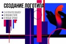 Разработка уникального логотипа 114 - kwork.ru