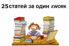 Акция - 11 уникальных статей - за один кворк 5 - kwork.ru
