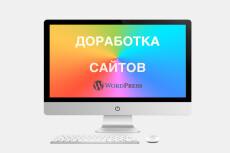 Перенесу сайт на другой хостинг 15 - kwork.ru
