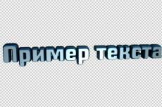 Создание 3d текста для видео 8 - kwork.ru