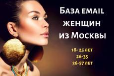 База email адресов женщин из Москвы и МО 2 - kwork.ru