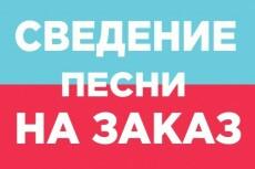 Напишу песню на заказ 38 - kwork.ru