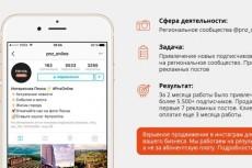 5000 лайков Instagram 4 - kwork.ru