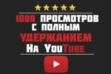 2000 просмотров видео с удержанием на YouTube 19 - kwork.ru