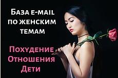 564 тыс. 498 email по женским темам + очистка базы в подарок 19 - kwork.ru