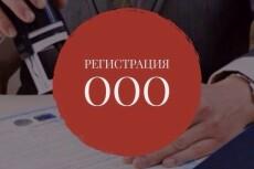 Выбор системы налогообложения ЕНВД или Патент 7 - kwork.ru