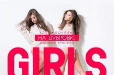 Качественные постеры, плакаты с учетом ваших личных пожеланий 34 - kwork.ru