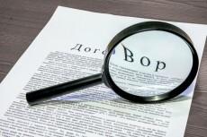 Составлю договор купли-продажи, аренды, предоставления услуг для фирм 8 - kwork.ru