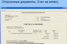 Подготовлю счет плюс закрывающие документы для покупателей 7 - kwork.ru