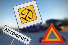 Консультация по уголовным и административным делам 14 - kwork.ru