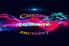 Создам рекламные листовки 4 - kwork.ru