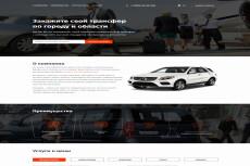 Продам лендинг - Производство и продажа бетона и раствора 23 - kwork.ru