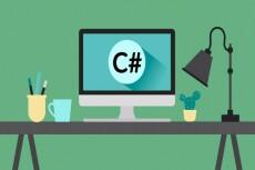 Напишу приложение на C 35 - kwork.ru