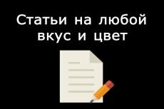 Исправлю ошибки и отредактирую текст 15 - kwork.ru