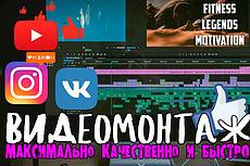 Выполню обработку или монтаж видео 42 - kwork.ru