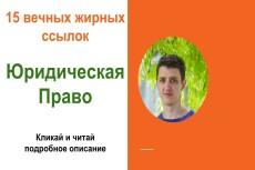 10 вечных ссылок в профилях бизнес форумов+10 жирных ссылок бесплатно 23 - kwork.ru