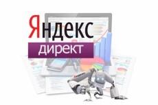 Создам качественно настроенную рекламную компанию в Яндекс Директ 15 - kwork.ru