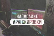 Напишу музыку или бит 29 - kwork.ru