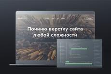 Вёрстка landing page HTML + CSS из ваших PSD макетов 33 - kwork.ru