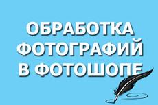 Удаление фона и обработка изображений 159 - kwork.ru