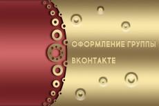 Сделаю оформление Вконтакте для группы 224 - kwork.ru