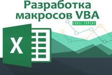 Автоматизирую бизнес-процессы в excel макросами на VBA 83 - kwork.ru