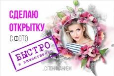 Сделаю для вас открытку любой тематики, с вашим фото, логотипом 16 - kwork.ru