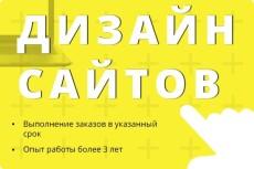 создание и подключение дополнений на сайт 4 - kwork.ru