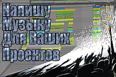 Музыка для игр, видео, анимации 11 - kwork.ru