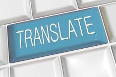 Перевод с немецкого или на немецкий язык 20 - kwork.ru