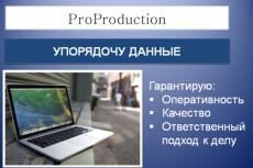 исправлю ошибки в тексте / корректура текста 3 - kwork.ru