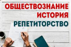 Репетитор по истории 39 - kwork.ru